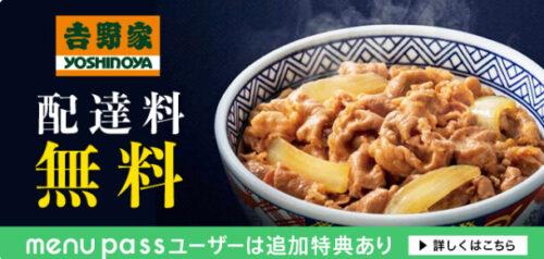 menu×吉野家配達料無料キャンペーン【210601】