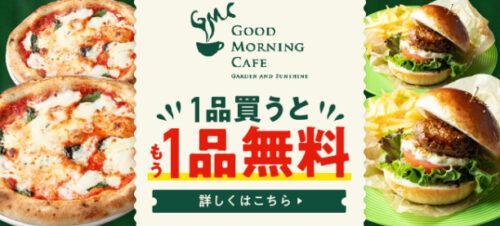 GoodmorningCafe1buy+1Free【210613】