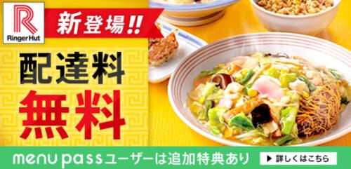 menu×リンガーハット配達料金無料クーポンコード【210620】