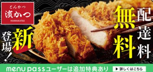 menu×とんかつ濱かつ配達料金無料クーポンコード【210620】