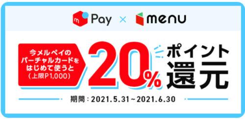 menu×メルペイ20%ポイント還元【210630】