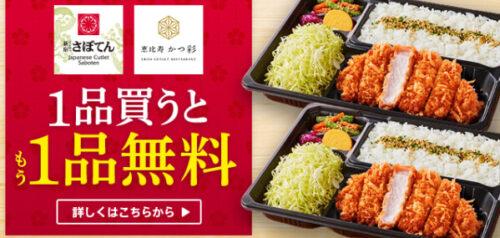 menu×さぼてん1buy+1FREE【210623】