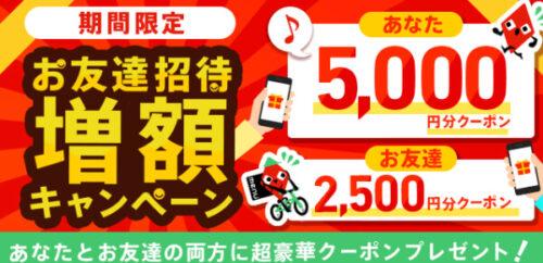 menuお友達紹介キャンペーン5000円
