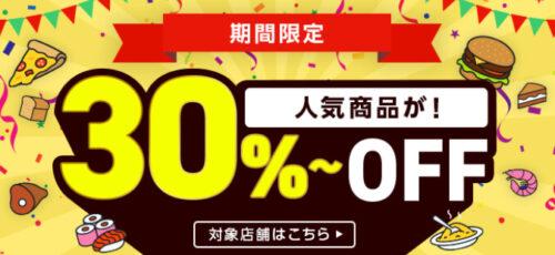 menu人気商品30%オフキャンペーン