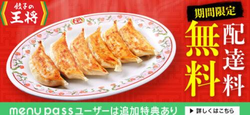 menu餃子の王将配達料金無料クーポンコード【210701】