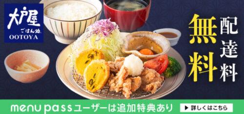 menu×大戸屋配達料金無料クーポンコード【210629】