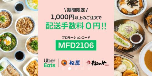 ウーバーイーツ×松屋配送料無料キャンペーン【210711】