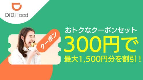 DiDiフード最大1500円クーポン【210704】