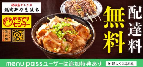 menu×肉丼焼きはち配達料金無料クーポンコード【210705】