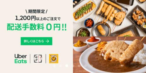 Uber Eats×串カツ田中配送手数料無料クーポン【210718】