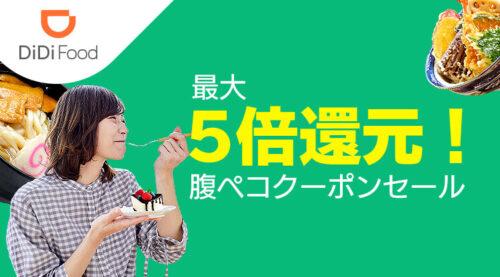 最大1500円オフ腹ペコクーポンセール