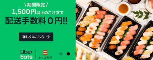 Uber Eats×スシロー配送手数料無料クーポン【210719】