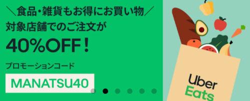 ウーバーイーツ食品雑貨40%オフクーポン【MANATSU40】