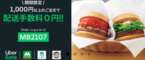ウーバーイーツ×モスバーガー配送手数料無料クーポン【MB2107】