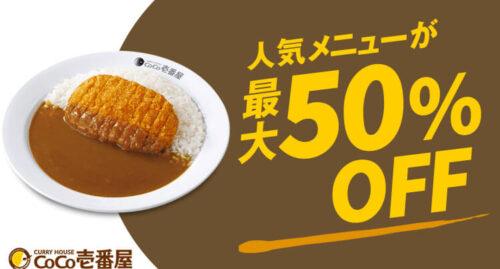 CoCo壱番屋×DiDIフード半額キャンペーン