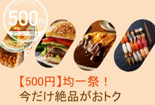 DiDiフード500円均一祭