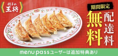menu王将配送無料210726