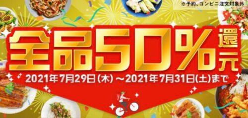 menu全品50%オフ210728