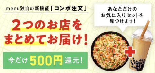 menuコンボ注文キャンペーン210802