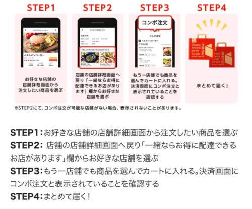 menuコンボ注文説明210802