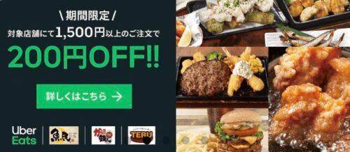 ubereats200円オフ魚民210809