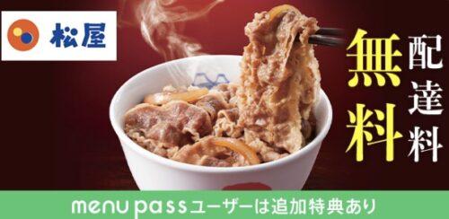 menu松屋配達無料キャンペーン210812
