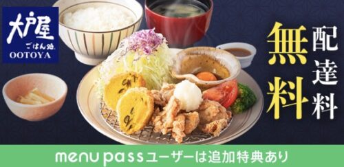 menu大戸屋配達無料キャンペーン210812