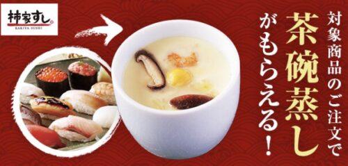 menu柿家すしキャンペーン210812