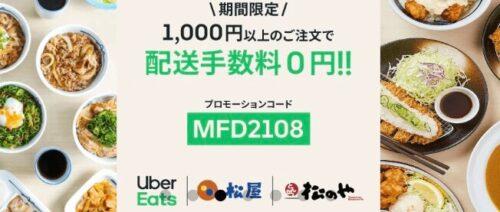 uber配達無料キャンペーン210812