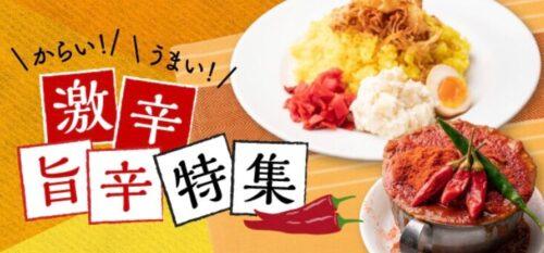 menu激辛特集送料無料210819