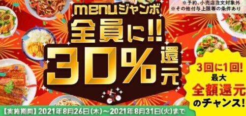 menu30%還元キャンペーン210826