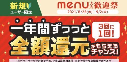 menu新規全額換金キャンペーン210830