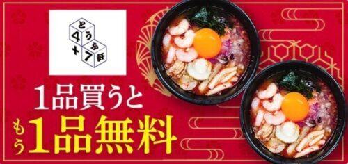 menuとうふ軒1品無料キャンペーン210830