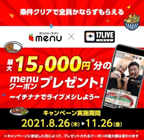 menu17live15000円クーポン210830