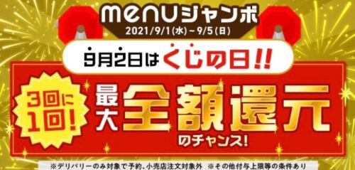 menu全額還元くじ210902