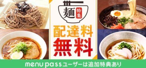 menu麺特集配送料無料キャンペーン210906