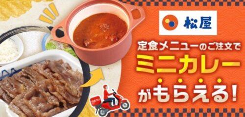 松屋ミニカレーが付いてくるキャンペーン210906