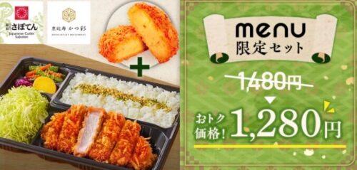 menuとんかつ新宿サボテン限定セット210906