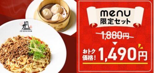 menu175°DENO担々麺限定セット210906