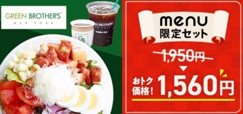 menugreenbrothers限定セット210906