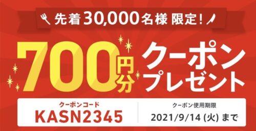 menu700円クーポン210913