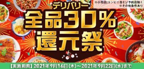 menu全品30%還元キャンペーン210916