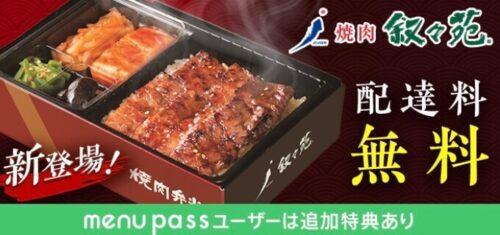 menu叙々苑配達料無料キャンペーン210916