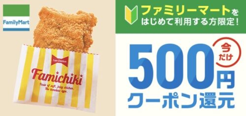 menuファミリーマート500円クーポン還元210916
