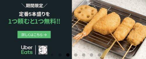 ウーバーイーツ串かつ田中一品無料210920