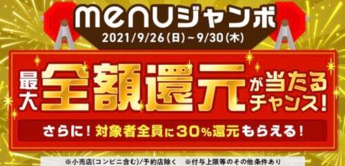 menuジェンボ30%還元キャンペーン210927