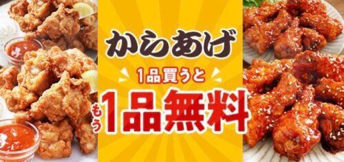 menuからあげ1品無料キャンペーン210927