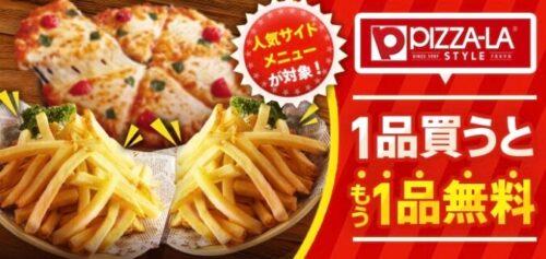 menuもう1品無料キャンペーン210927