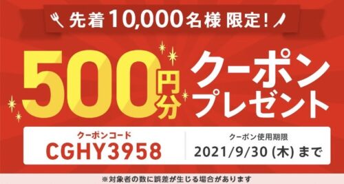 menu500円クーポン210927