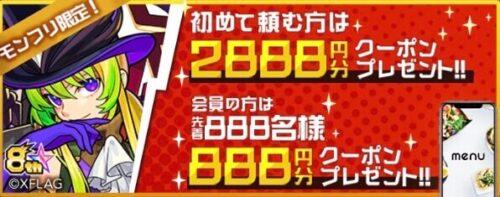 menuモンフリクーポン210930